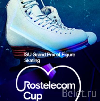 Купить билет на ИСУ Гран При по фигурному катанию на коньках