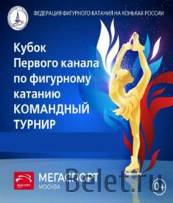 Билеты на Кубок Первого канала по фигурному катанию 6, 7, 8 марта 2022