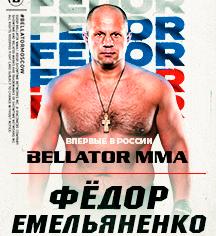 Билеты на бой Федора Емельяненко 23 октября 18:00