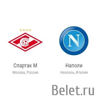 Купить билеты на футбольный матч Спартак — Наполи