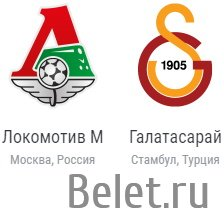Билеты на футбол Локомотив - Галатасарай