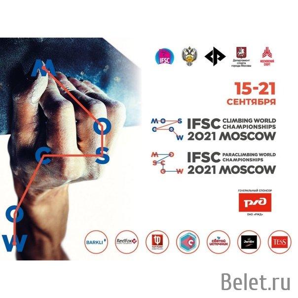 Билеты на чемпионат мира по скалолазанию и параскалолазанию 2021