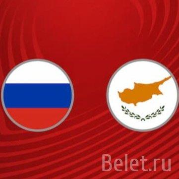 Купить билеты на футбол Россия Кипр 11 ноября на Газпром Арене